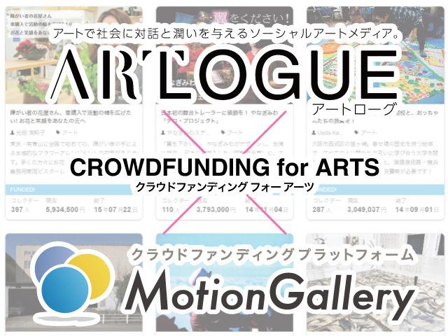 アートメディア「ARTLOGUE」 とクラウドファウンディング 「MotionGallery」がタイアップ  9月 12日 (月) 募集開始!!