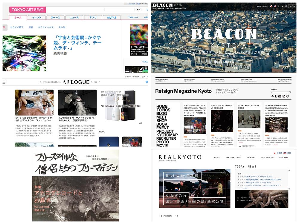 パネルディスカッション 文化芸術メディアの「いま」と「これから」開催 京都芸術センター ARTLOGUEの鈴木(CEO/編集長)も登壇します。