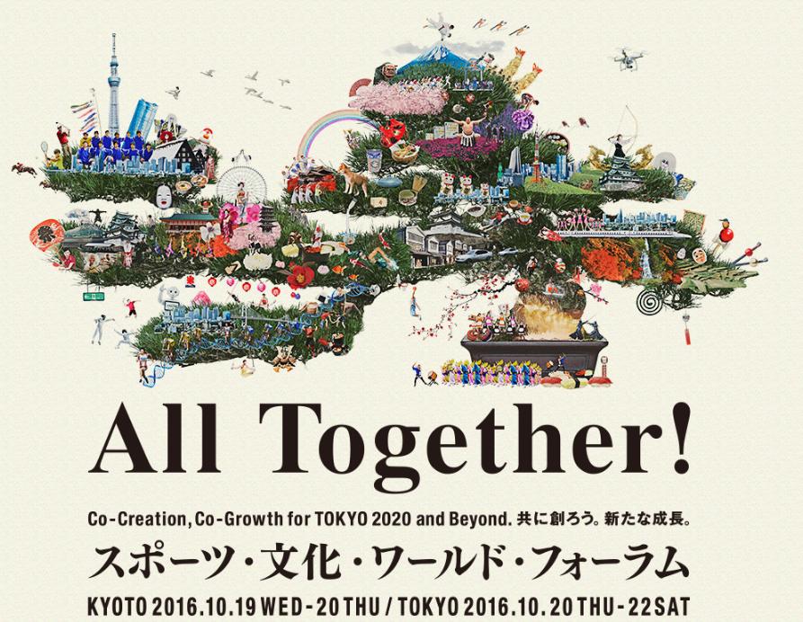 2020東京オリ・パラに向けての京都宣言発表、全文掲載。「スポーツ・文化・ワールド・フォーラム」