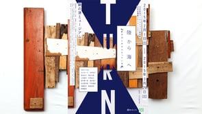 「日本財団アール・ブリュット美術館合同企画展2014-2015 TURN/陸から海へ (ひとがはじめからもっている力)」 CURATORS TV