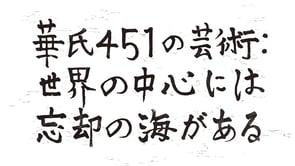 「ヨコハマトリエンナーレ2014」 CURATORS TV