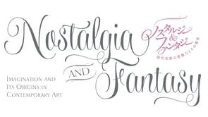 「ノスタルジー&ファンタジー 現代美術の想像力とその源泉」 CURATORS TV