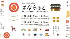 「奈良・町家の芸術祭 はならぁと 2014 [はならぁと こあ]」 CURATORS TV