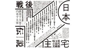 「戦後日本住宅伝説展 ― 挑発する家・内省する家」 CURATORS TV