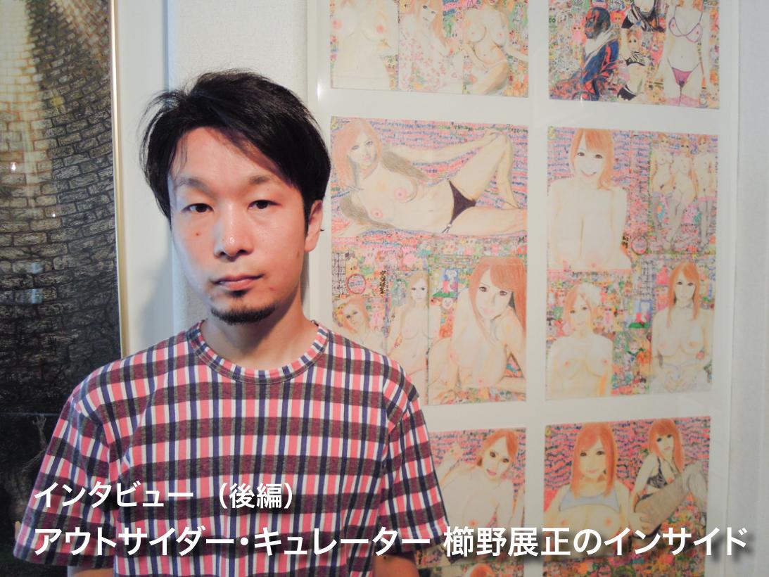 インタビュー:アウトサイダー・キュレーター 櫛野展正のインサイド (後編)