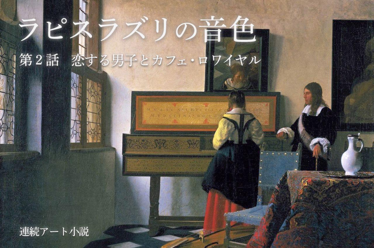 アート小説 『ラピスラズリの音色』 第2話「恋する男子とカフェ・ロワイヤル」