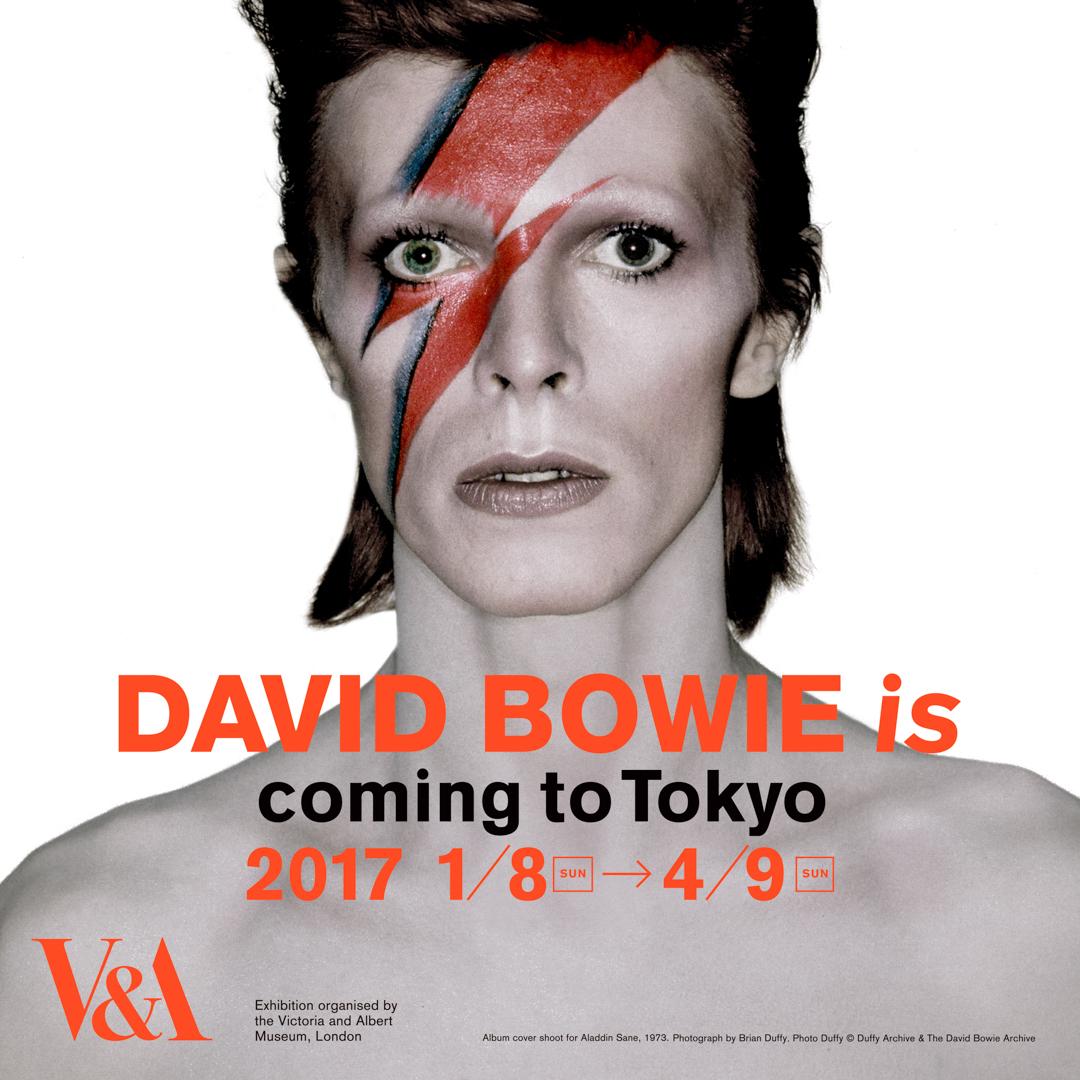 デヴィッド・ボウイ大回顧展「DAVID BOWIE is」 寺田倉庫G1 ビルにて1月8日(日)より開催