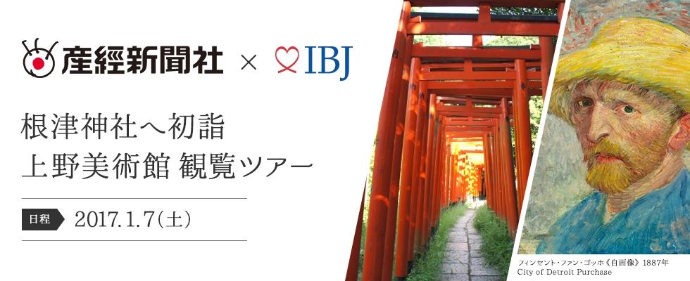 「根津神社へ初詣&上野の森美術館観覧ツアー」 産経新聞社×IBJコラボ企画