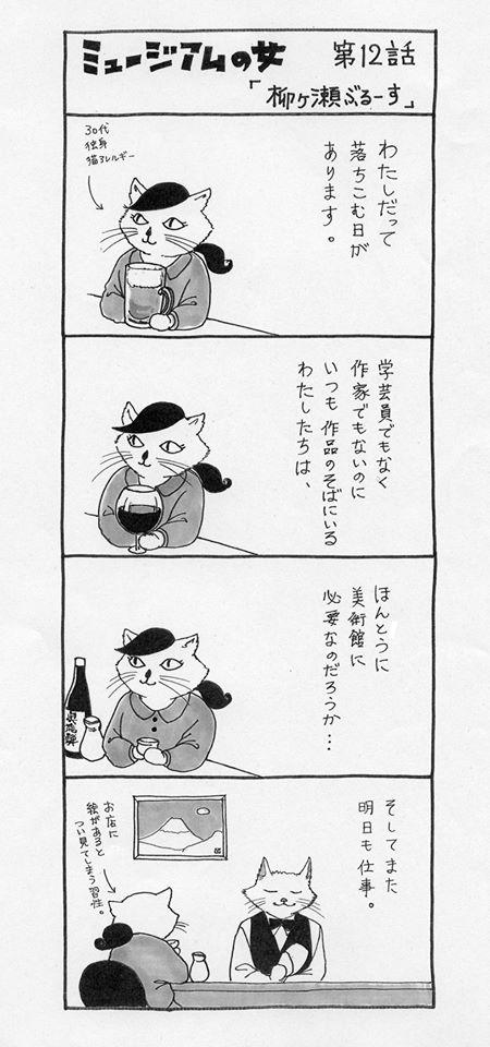 『ミュージアムの女』第12話「柳ヶ瀬ぶるーす」