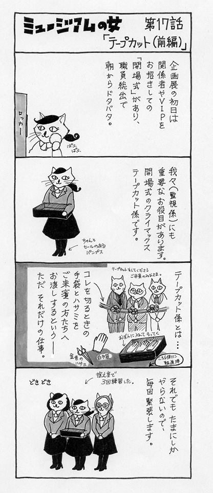 『ミュージアムの女』第17話「テープカット(前編)」