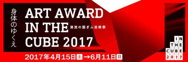 清流の国ぎふ芸術祭 – Art Award IN THE CUBE 2017