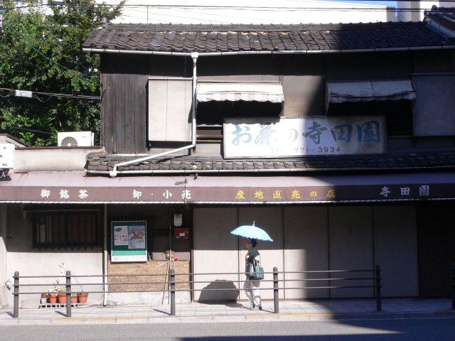 森村さんの実家のお茶屋「寺田園」