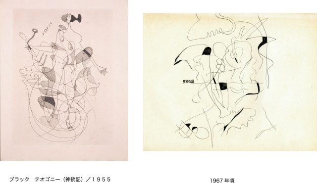 左:ジョルジュ・ブラック《テオゴニー ( 神統記 )》1955年 右:森村泰昌作 1967年頃