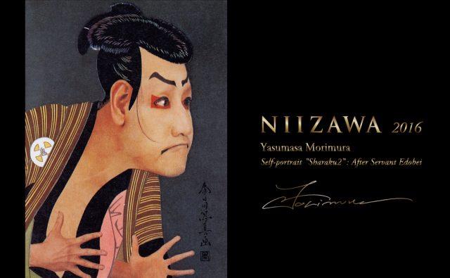 NIIZAWA 2016 森村泰昌  「奴江戸兵衛」としての私 1996年