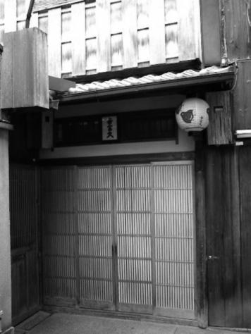 先斗町の吉富久