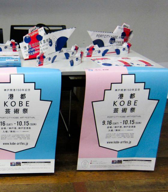 「Robert Frank:Books and Films, 1947-2017」は神戸開港150年記念「港都KOBE芸術祭」の連携事業として開催中です。