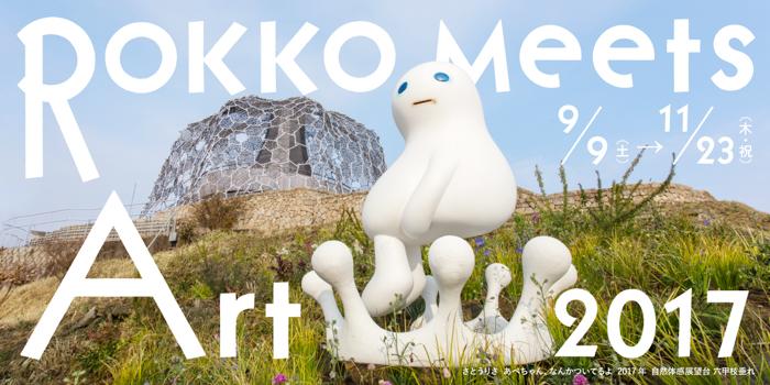 山アートの楽しみ。六甲山でアート散策 「六甲ミーツ・アート 芸術散歩2017」はじまりました。
