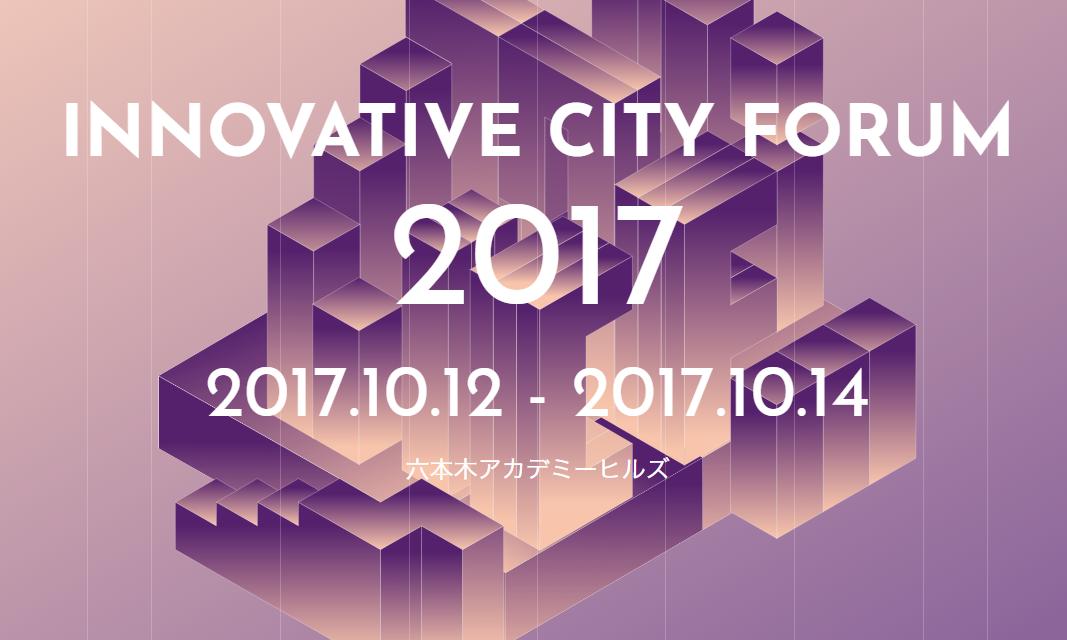 20年後どう生きるのか?  INNOVATIVE CITY FORUM 2017 開催