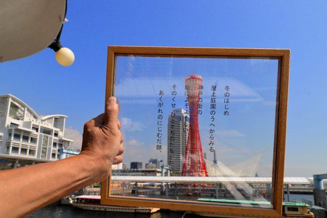 古巻和芳の《九つの詩片-海から神戸を見る》歴史とともに言葉を紡いできた神戸の私人たちの声を風景に掲げる作品。