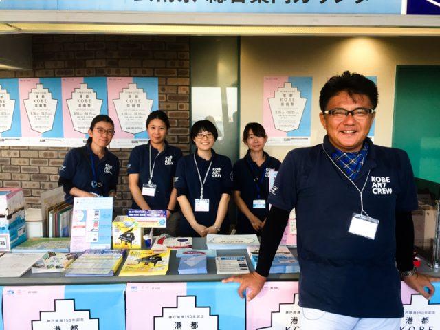 神戸は神戸らしく。素直にそれが表現できた港都KOBE芸術祭。スタッフの方々もがんばっています。働いていて気持ちいい。