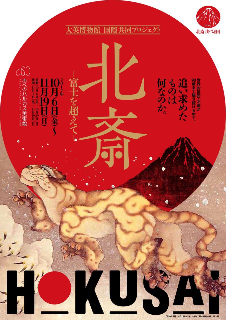 大英博物館 国際共同プロジェクト  北斎-富士を超えて-