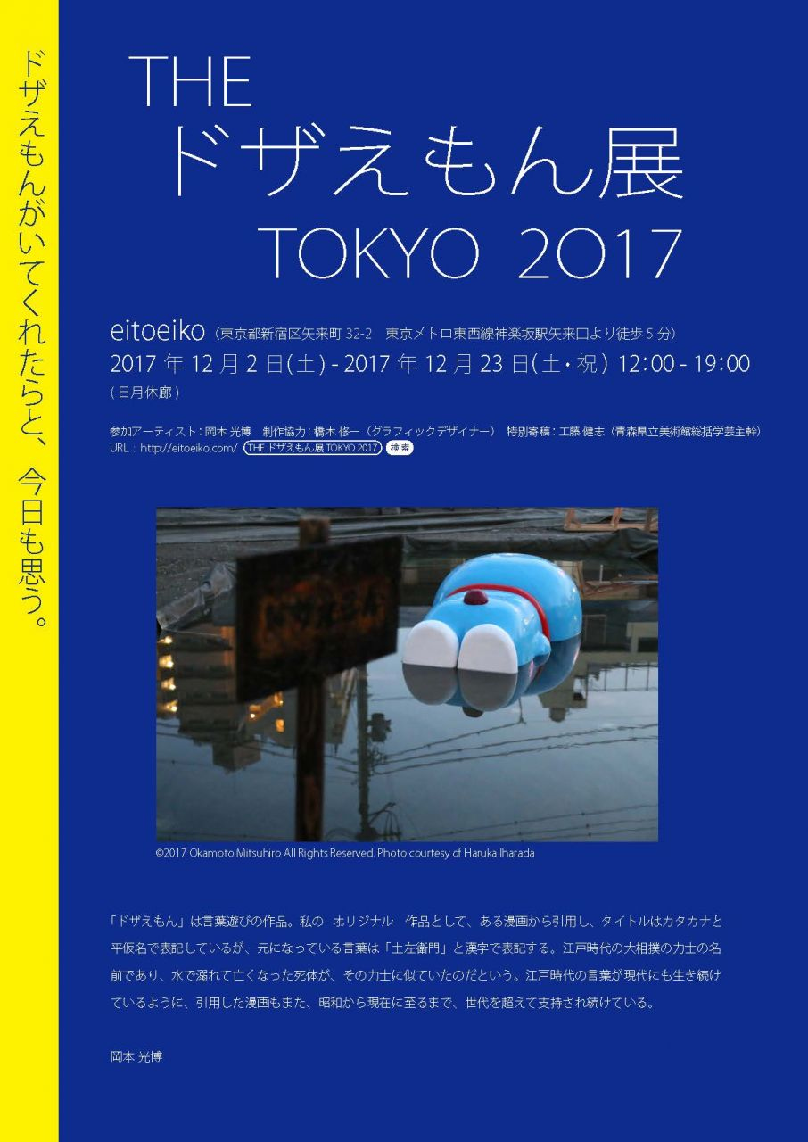THE ドザえもん展 TOKYO 2017