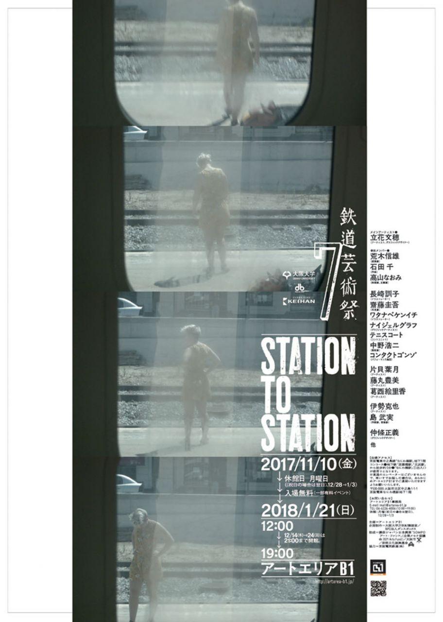 鉄道芸術祭vol.7 STATION TO STATION