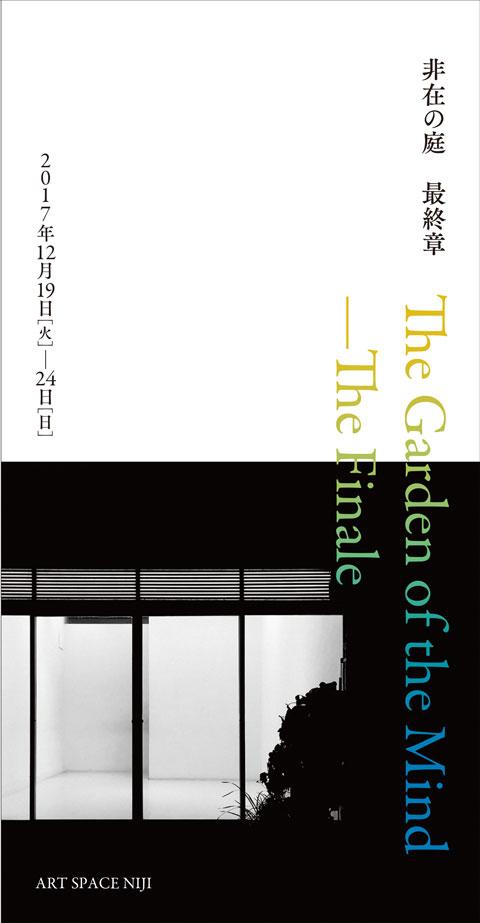 非在の庭 The Garden of the Mind ―The Finale