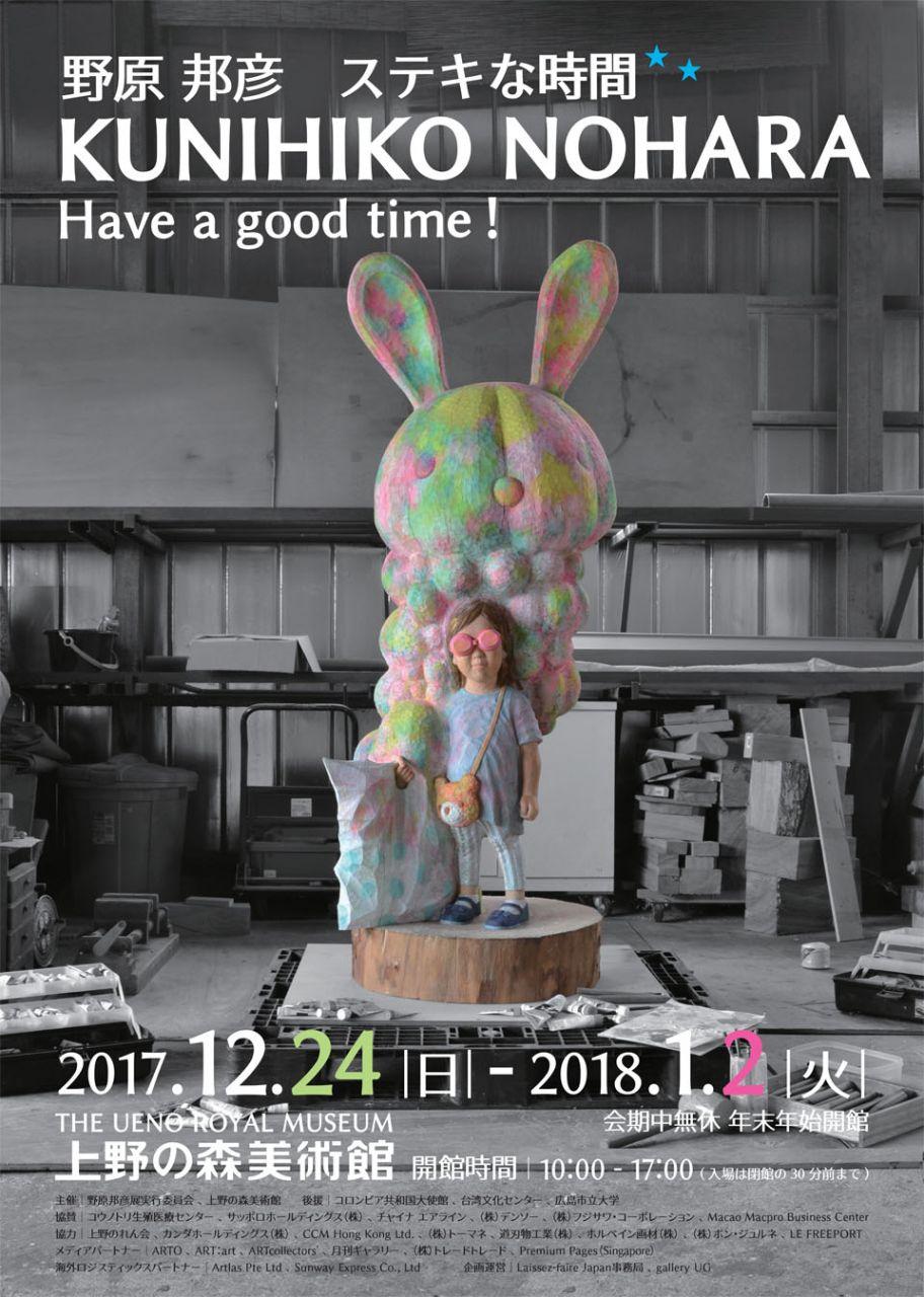 野原 邦彦「ステキな時間」 KUNIHIKO NOHARA   Have a good time !