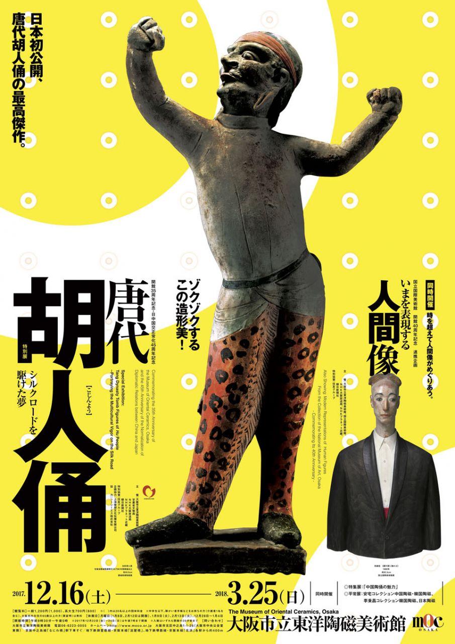 開館35周年記念 日中国交正常化45周年記念特別展「唐代胡人俑―シルクロードを駆けた夢」