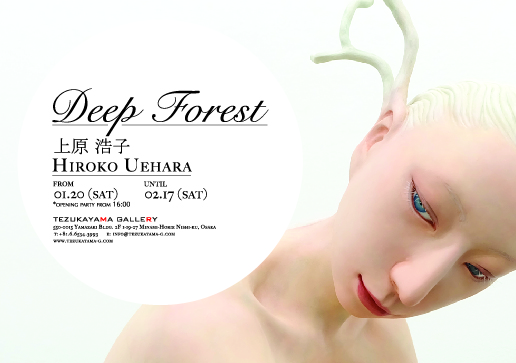 Deep Forest 上原浩子 展