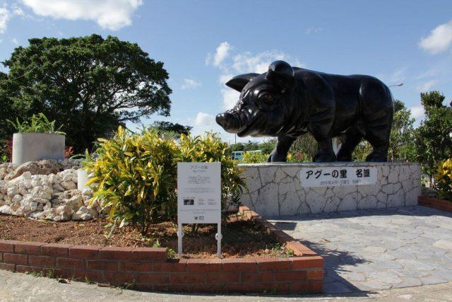 名護市民会館前のアグー像周囲に展示された、カゼモニワ多田弘×濱元朝和《アグーの森》