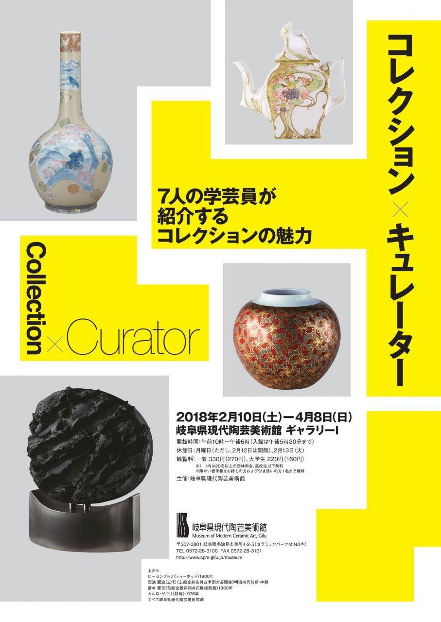 「コレクション×キュレーター」  7人の学芸員が紹介するコレクションの魅力