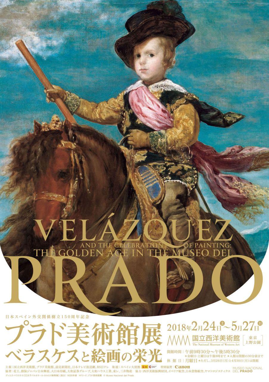 日本スペイン外交関係樹立150周年記念 プラド美術館展 ベラスケスと絵画の栄光