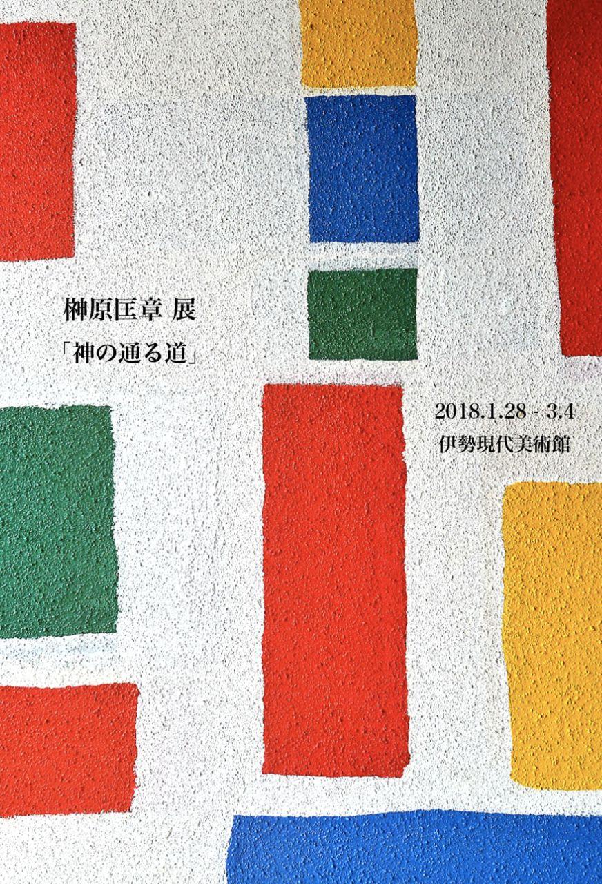 榊原匡章 展「神の通る道」