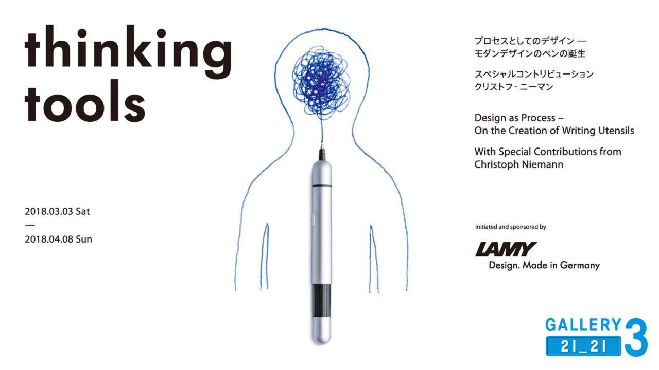 thinking tools. プロセスとしてのデザイン―モダンデザインのペンの誕生