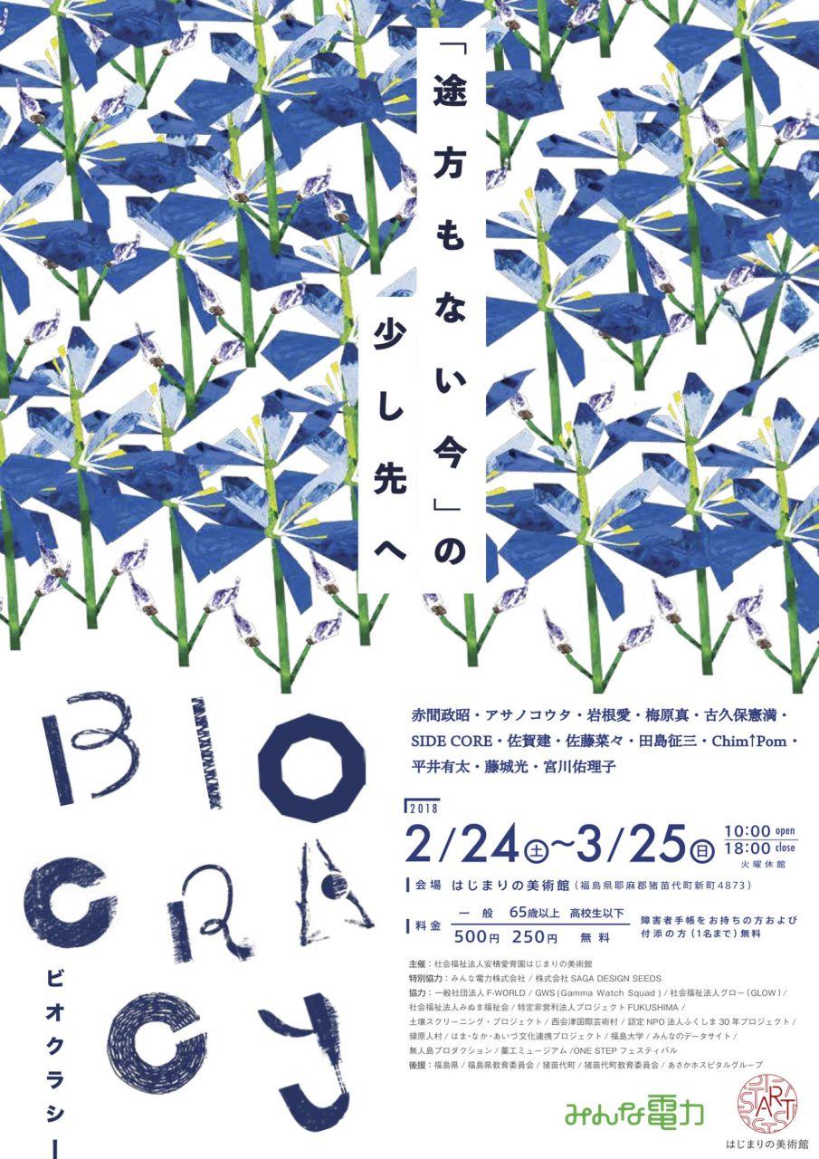 """3.11 関連特別企画「ビオクラシー 〜""""途方もない今""""の少し先へ」"""