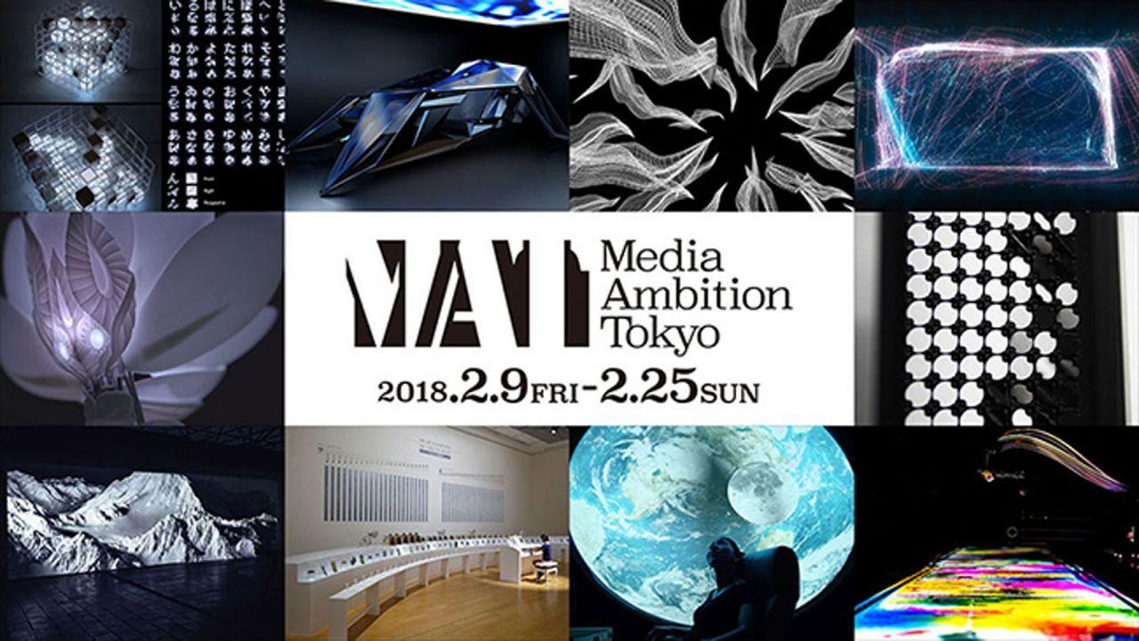 """未来を創造する技術とアイデアが結合するテクノロジーアートの祭典 """"Media  Ambition  Tokyo  2018"""""""