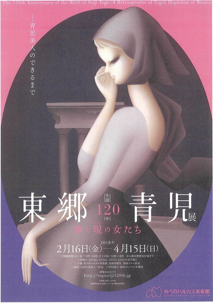 生誕120年 東郷青児展 夢と現(うつつ)の女たち
