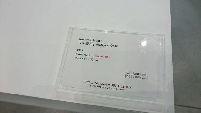 です。 ただし、アートは高くて手が出ないとはなからあきらめるのは禁物。アートフェアでは様々な価格帯の作品が販売されており自分の歩幅でアート作品を手に入れることも可能です。