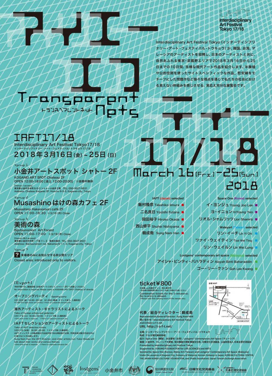 IAFT17/18(Interdisciplinary Art Festival Tokyo17/18)