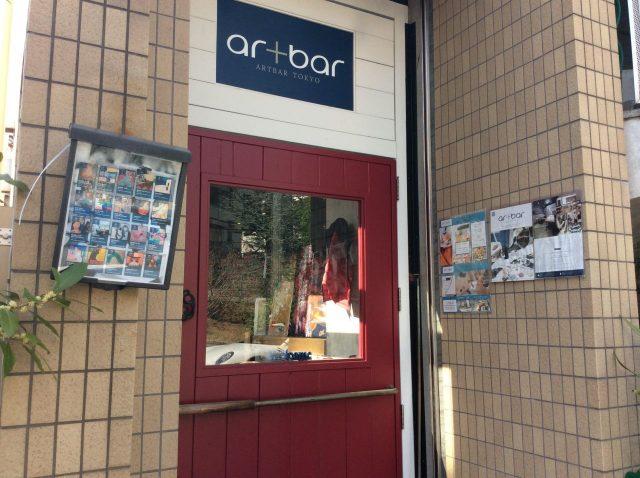 Artbar入り口