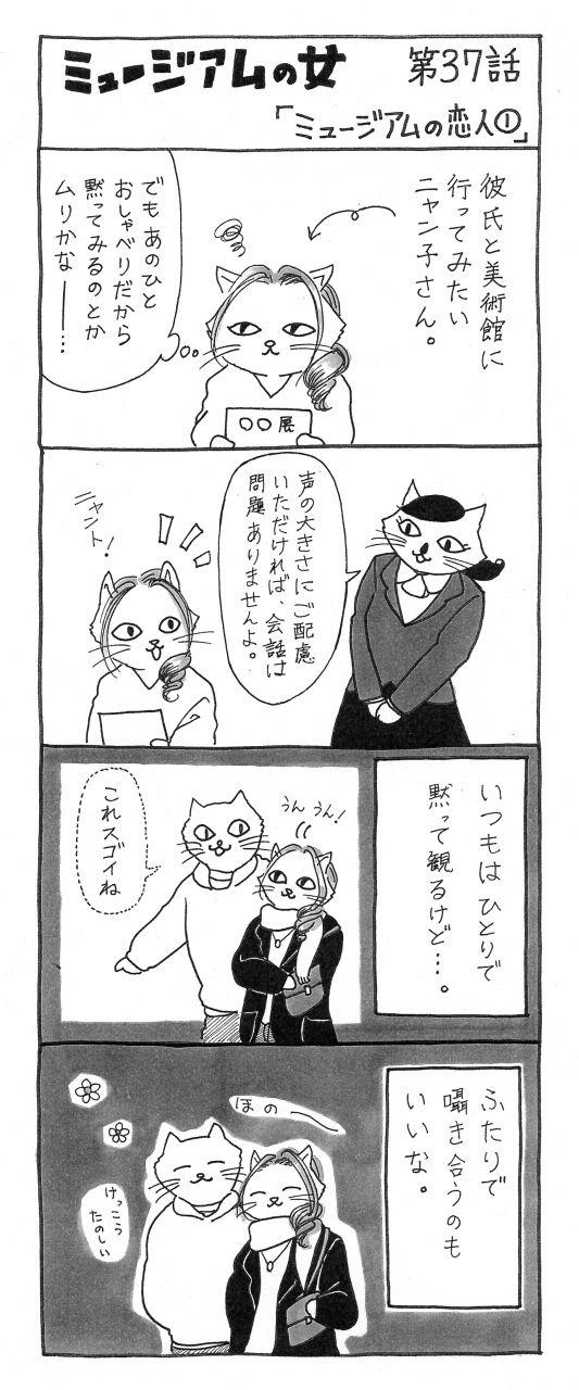 『ミュージアムの女』第37話「ミュージアムの恋人①」