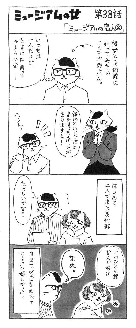 『ミュージアムの女』第38話「ミュージアムの恋人②」