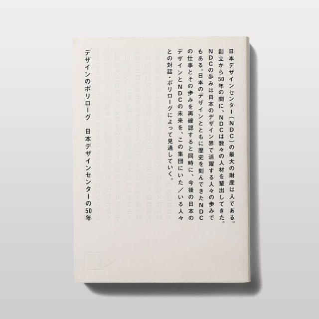 『デザインのポリローグ 日本デザインセンターの50年』 日本のデザイン界を牽引してきたデザイン事務所「日本デザインセンター」の創立50周年を迎え、数々の人材を輩出してきた歴史を振り返る本。デザイン業界以外の方でも、日本のデザインを知るという意味では楽しんでいただける内容だと思います。