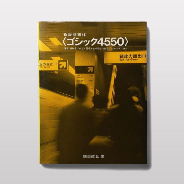『新設計書体 ゴシック4550』 営団地下鉄(現・東京メトロ)のためにデザインされた書体「ゴシック4550」のレタリング本。営団地下鉄の有楽町線のサイン計画に使われた書体ですが、その後、さまざまな駅や公共施設で利用されていました。現在は、サインシステムも一新され、地下鉄の案内表示の書体もデジタルフォントに置き換わっていますが、地下鉄のサインの歴史を知るための貴重な資料だと思います。