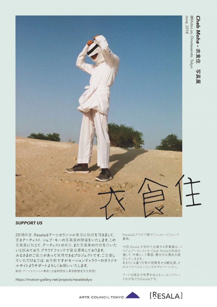 【Vol.1】日本初公開!イラク出身フォトグラファー写真展「衣食住」開催記念連載企画 : Art x Diversity – 中東アーティストが切り取るリアリティ