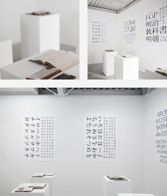 デザイナー大谷秀映氏が古き日本の教科書をもとに制作した書体「FGP明治教科書明朝」の展示風景。制作の元となった江戸から大正時代の貴重な教科書を展示するとともに、ワークショップやトークイベントも開催し、タイポグラフィ好きのお客様にも好評だったとのこと。