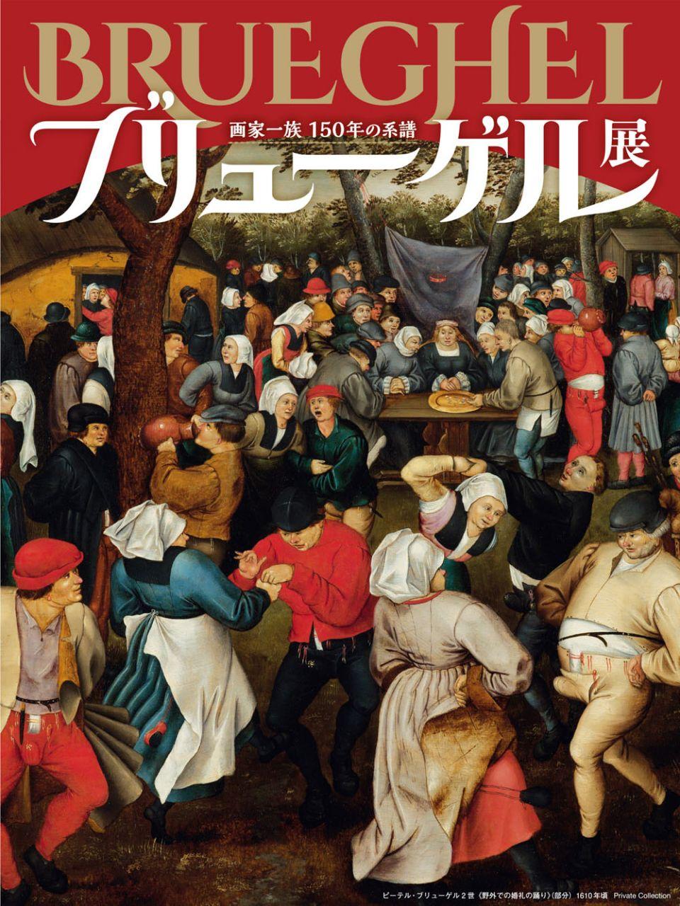 ブリューゲル展-画家一族150年の系譜
