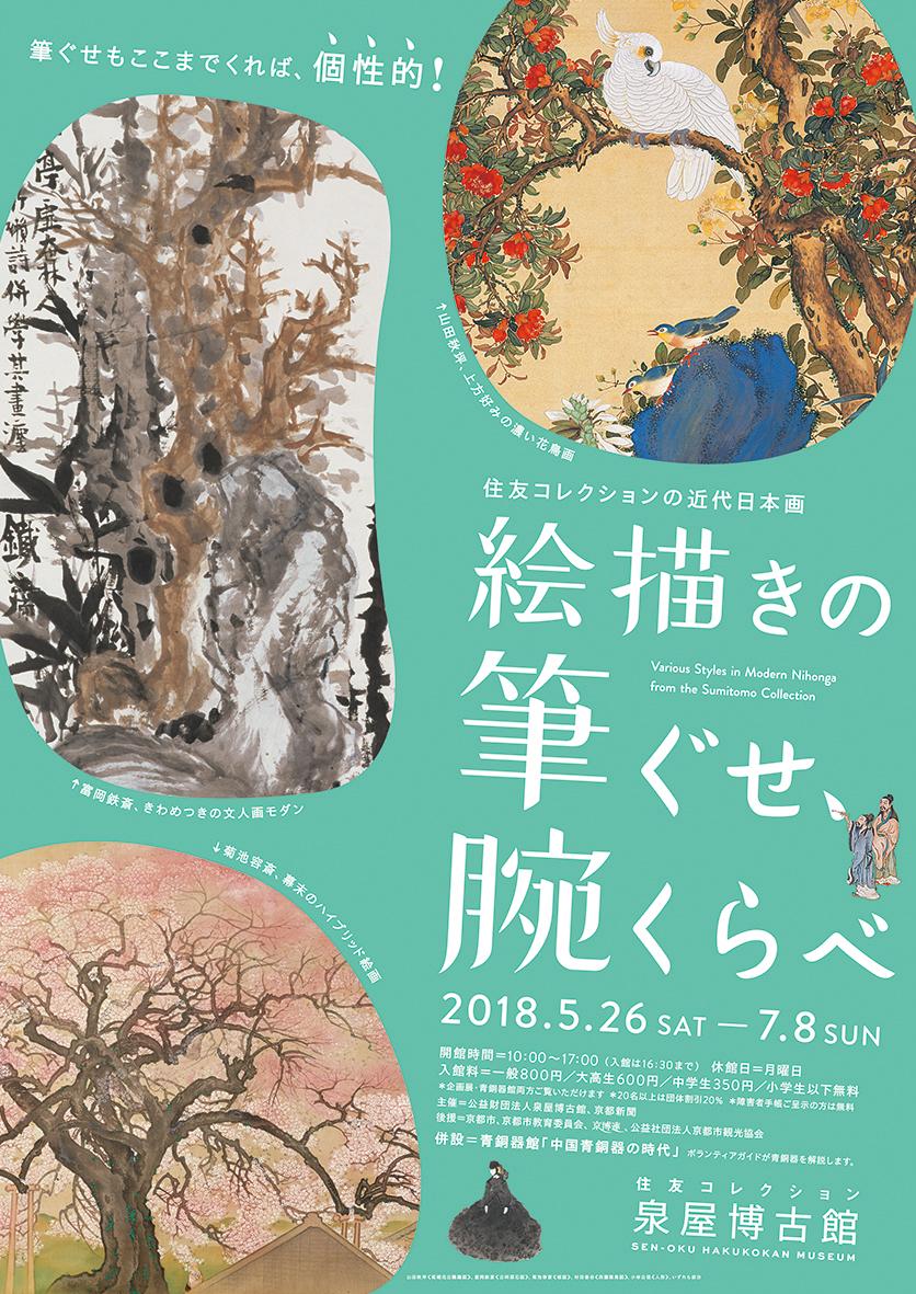絵描きの筆ぐせ、腕くらべ―住友コレクションの近代日本画